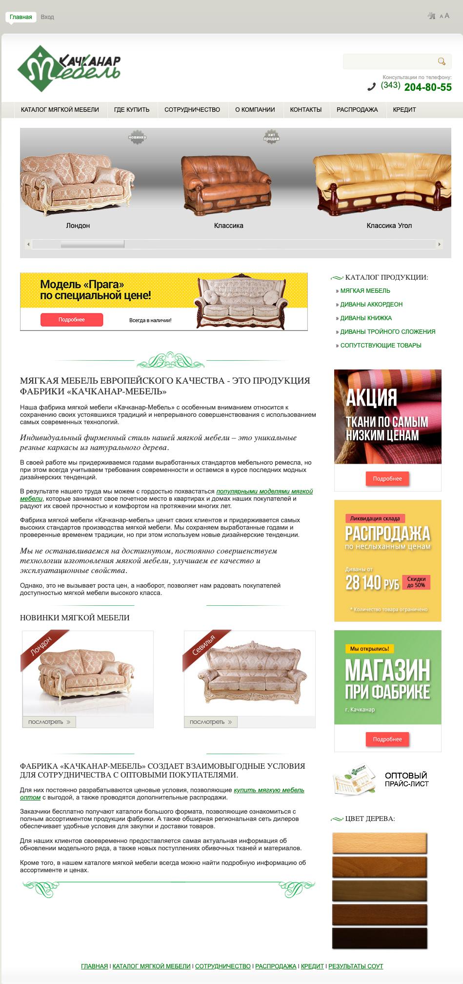 FireShot Capture 088 - «Качканар-Мебель» - фабрика мягкой мебели - kachmebel.ru