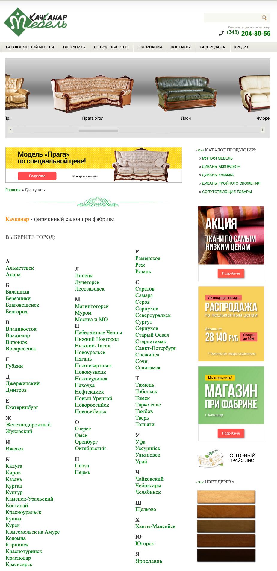 FireShot Capture 092 - «Качканар-Мебель» - Продажа мягкой мебели_ более 150 салонов-магазино_ - kachmebel.ru
