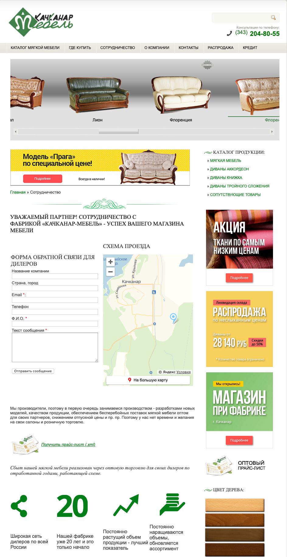 FireShot Capture 093 - «Качканар-Мебель» - мягкая мебель оптом - kachmebel.ru