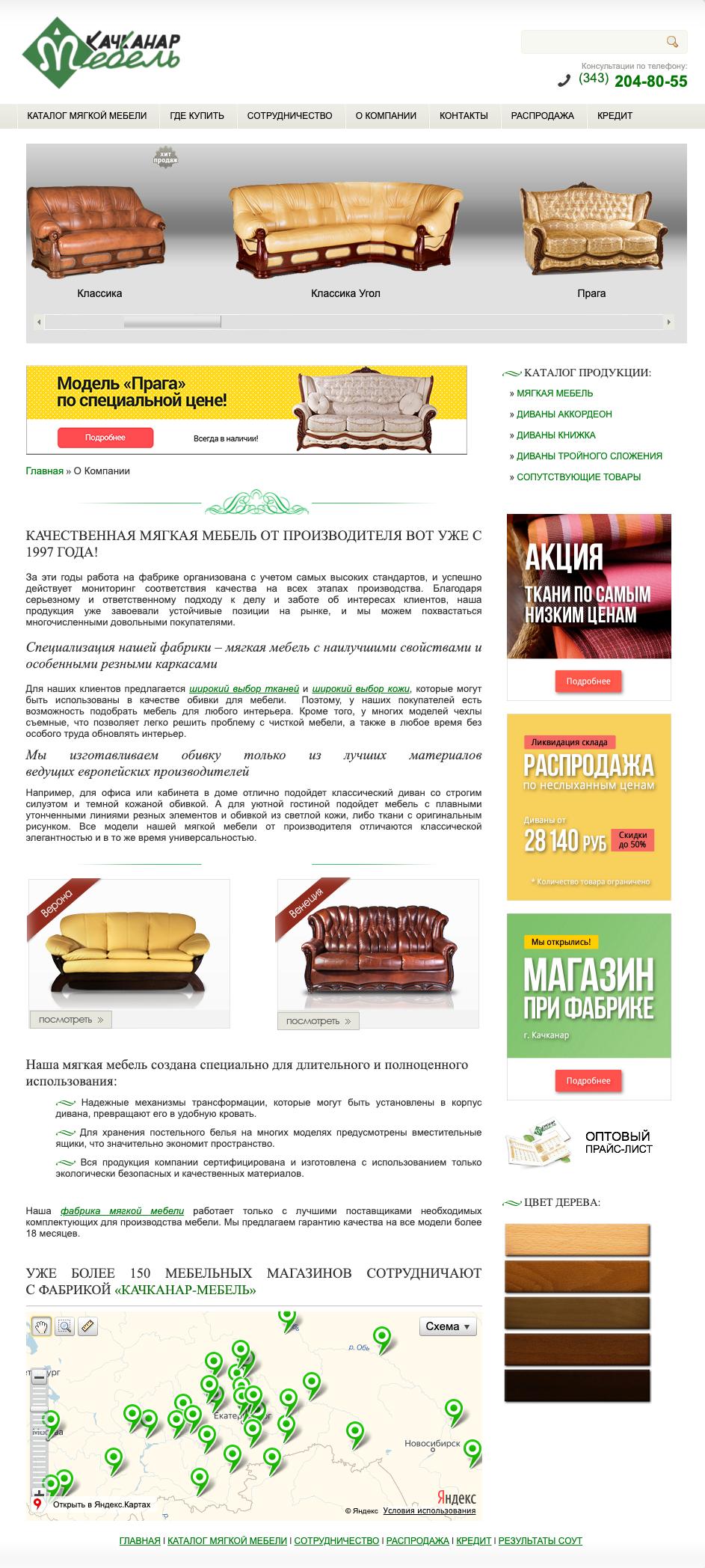FireShot Capture 094 - «Качканар-Мебель» - мягкая мебель от производителя - kachmebel.ru