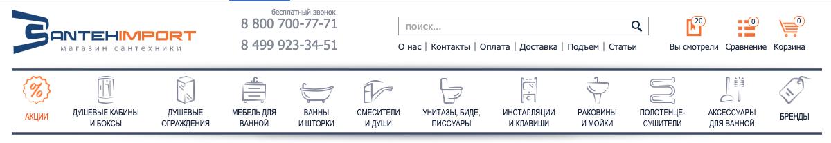 Редизайн-интернет-магазина. меню