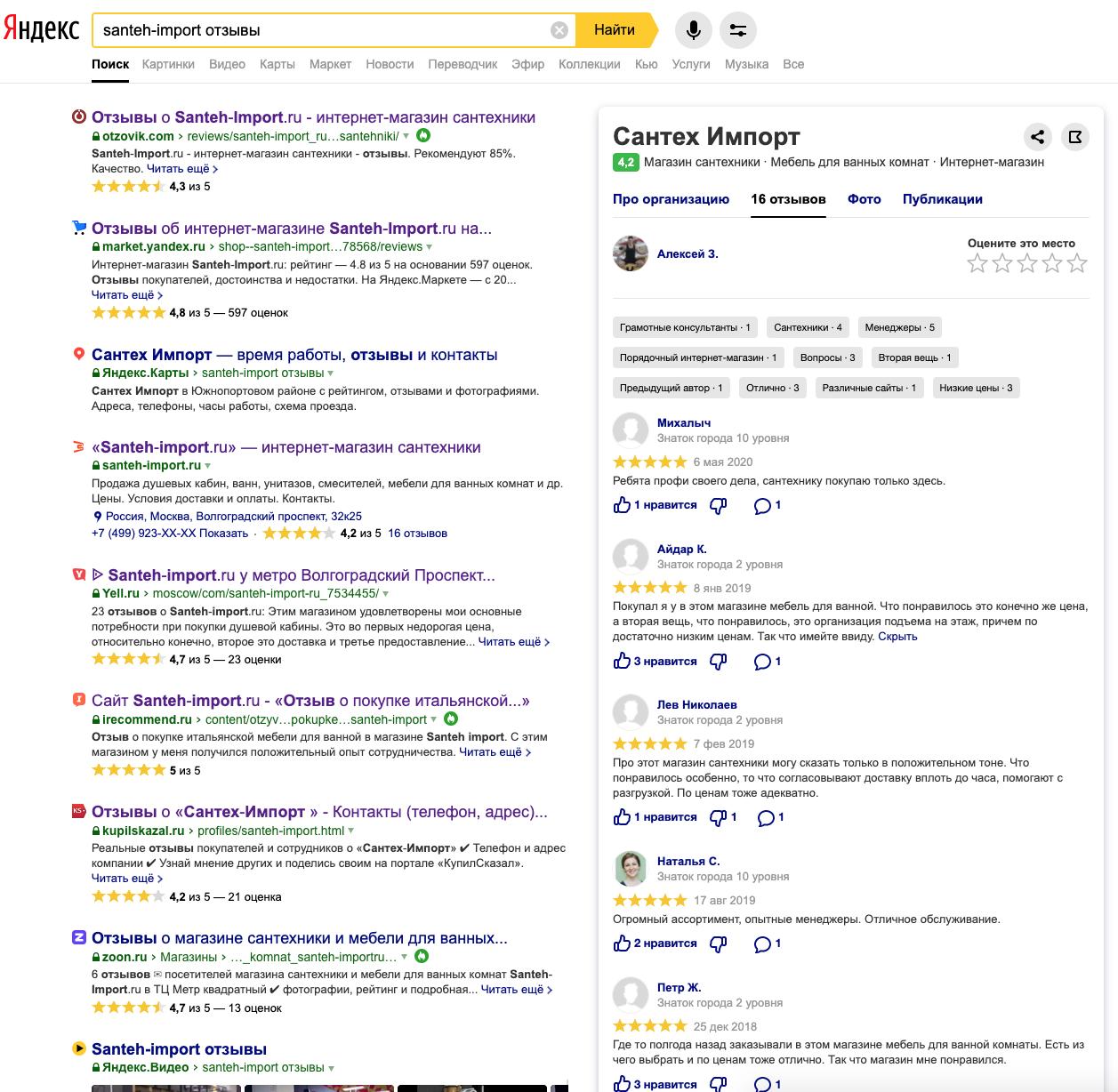 Редизайн-интернет-магазина. Анализ отзывов