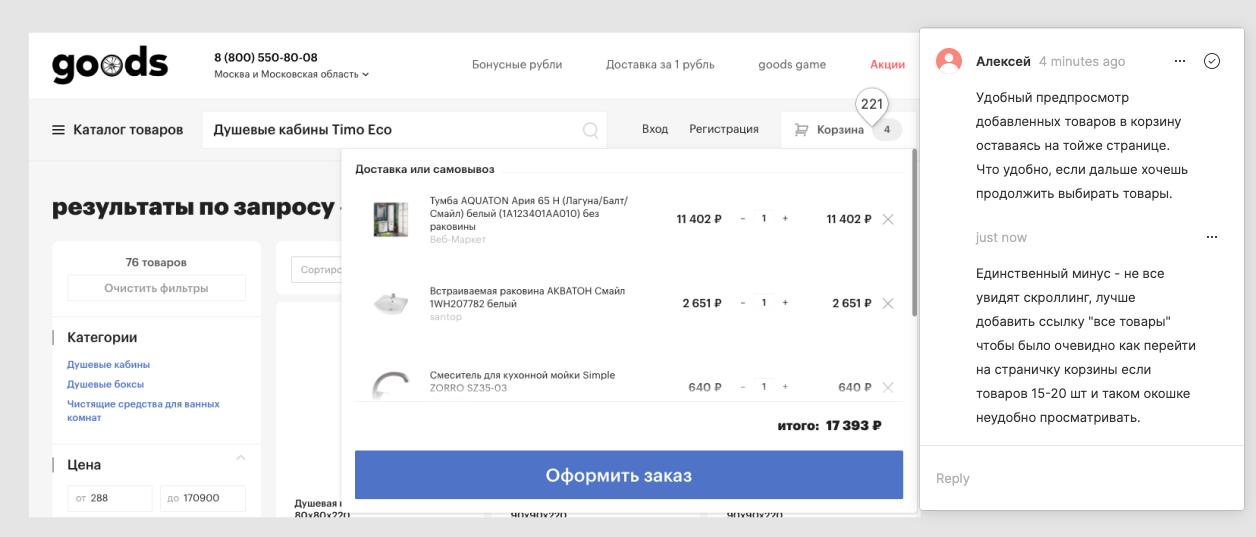 Редизайн-интернет-магазина. Анализ маркетплейсов