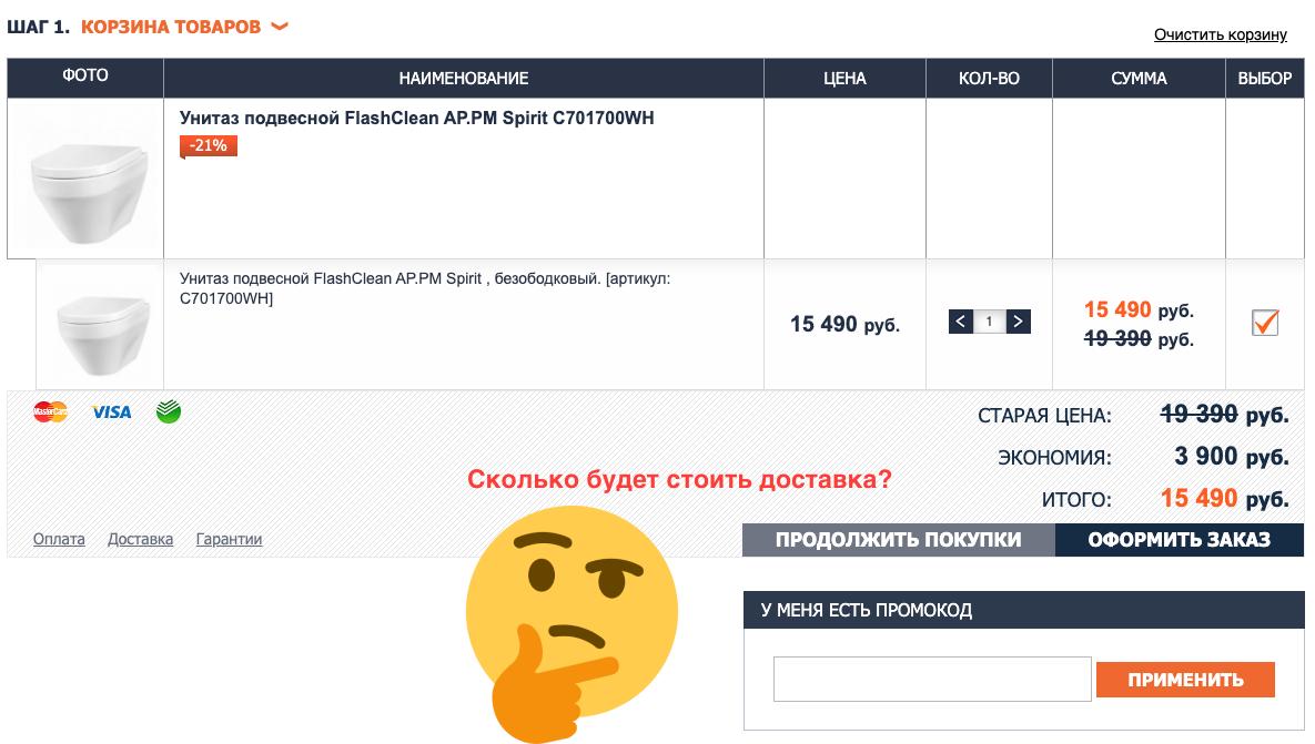 Редизайн-интернет-магазина. Корзина