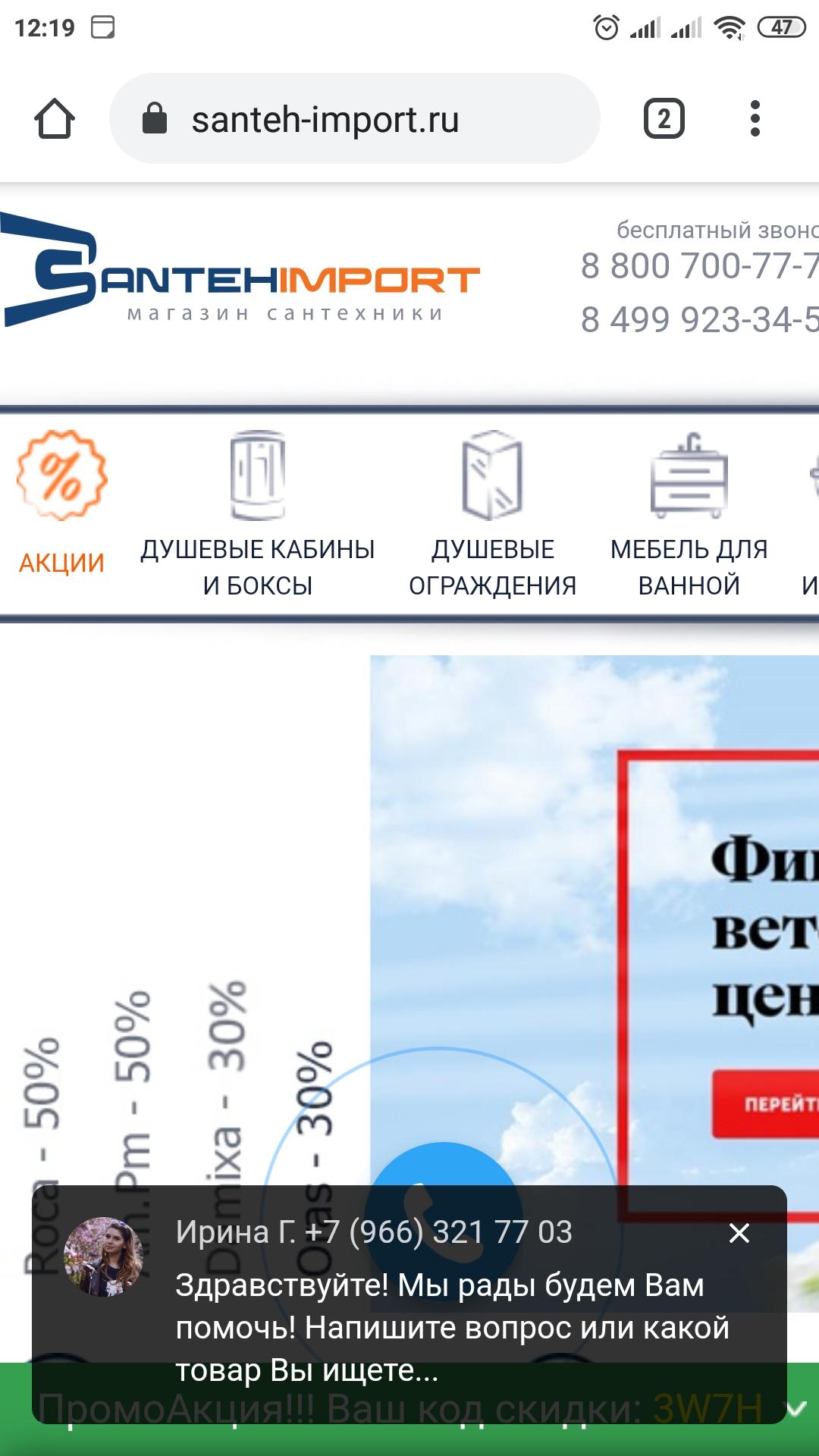 Редизайн-интернет-магазина. Мобильная версия